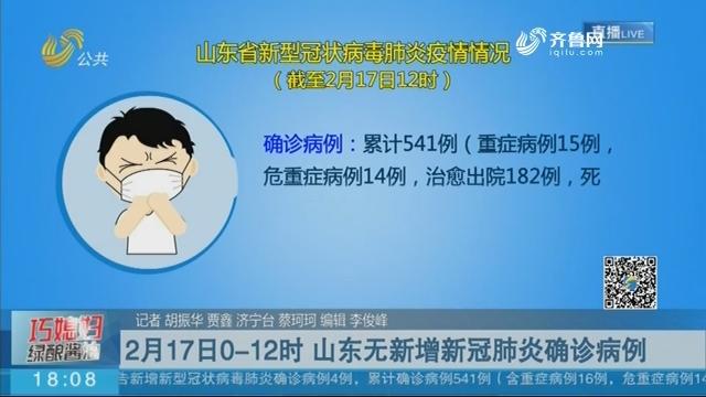 2月17日0-12时 山东无新增新冠肺炎确诊病例