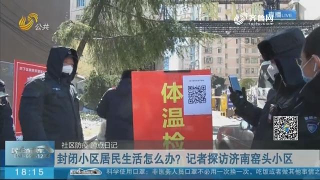 记者探访济南窑头小区