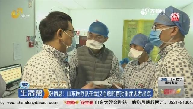 【帮办在武汉】好消息!山东医疗队在武汉治愈的首批重症患者出院
