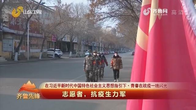 20200217《齐鲁先锋》:在习近平新时代中国特色社会主义思想指引下·青春在战疫一线闪光 志愿者--抗疫生力军