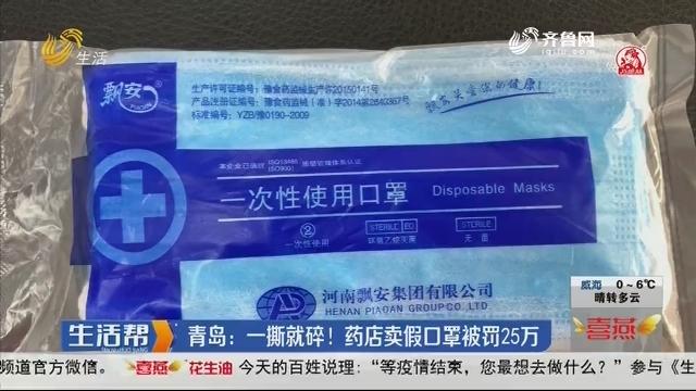 青岛:一撕就碎!药店卖假口罩被罚25万