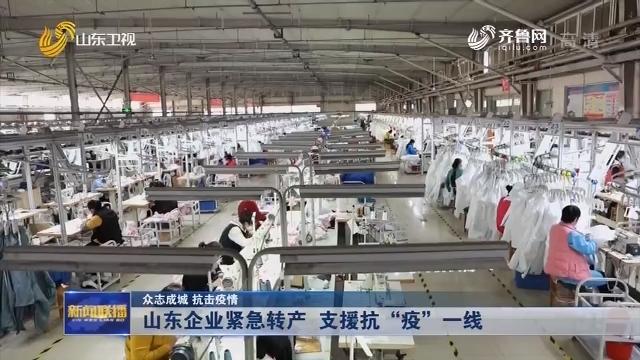 """【众志成城 抗击疫情】山东企业紧急转产 支援抗""""疫""""一线"""