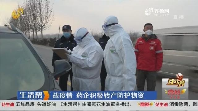 【重磅】战疫情 药企积极转产防护物资