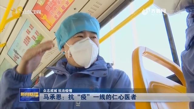 """【众志成城 抗击疫情】马承恩:抗""""疫""""一线的仁心医者"""