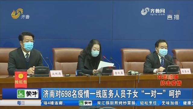 """济南对698名疫情一线医务人员子女""""一对一""""呵护"""