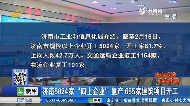 """济南5024家""""四上企业""""复产 655家建筑项目开工"""