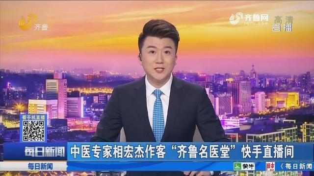 """中医专家相宏杰作客""""齐鲁名医堂""""快手直播间"""