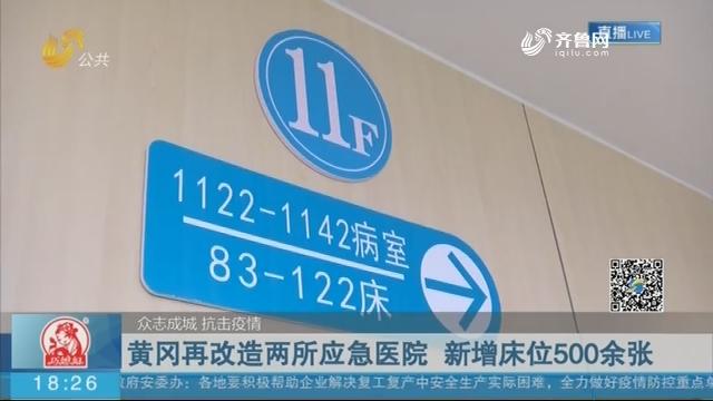 黄冈再改造两所应急医院 新增床位500余张