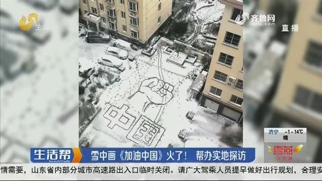 雪中画《加油中国》火了!帮办实地探访