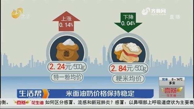 米面油奶价格保持稳定