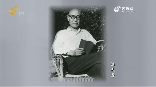 百年巨匠潘天寿第一期——《光阴的故事》20200217