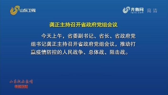 【眾志成城 抗擊疫情】龔正主持召開省政府黨組會議