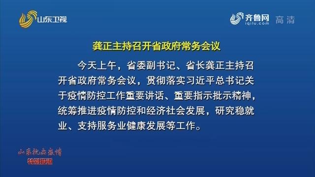 【眾志成城 抗擊疫情】龔正主持召開省政府常務會議