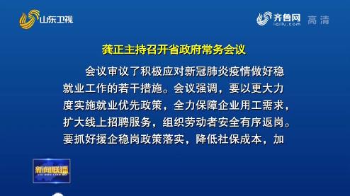 龔正主持召開省政府常務會議 研究疫情防控形勢下穩就業 服務業健康發展等工作