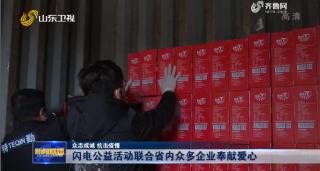 【众志成城 抗击疫情】闪电公益活动联合省内众多企业奉献爱心