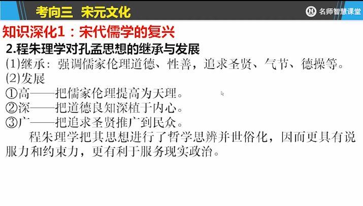 古代中华文明的鼎盛与持续发展——宋元(二)