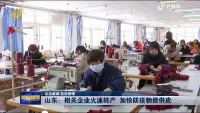【众志成城 抗击疫情】山东:相关企业火速转产 加快防疫物资供应