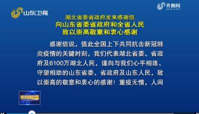 【众志成城 抗击疫情】湖北省委省政府发来感谢信 向山东省委省政府和全省人民致以崇高敬意和衷心感谢