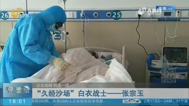 """新闻特写:""""久经沙场""""的白衣战士——张宗玉"""