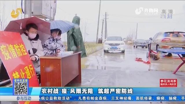 """商河:农村战""""疫""""风雨无阻 筑起严密防线"""