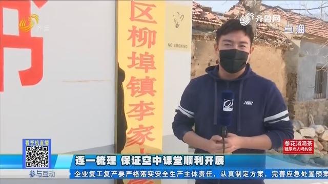 济南:逐一梳理 保证空中课堂顺利开展