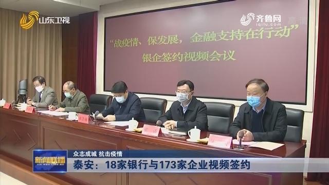 【众志成城 抗击疫情】泰安:18家银行与173家企业视频签约