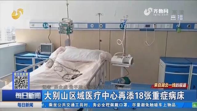 来自湖北一线的报道:大别山区域医疗中心再添18张重症病床