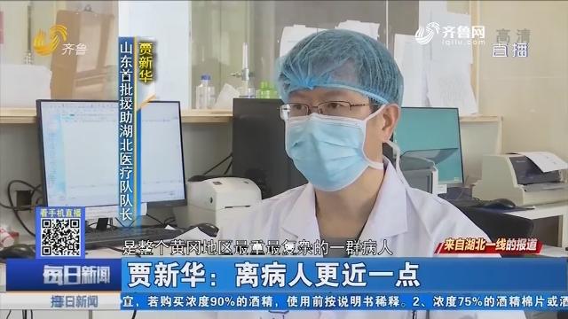 来自湖北一线的报道:贾新华——离病人更近一点