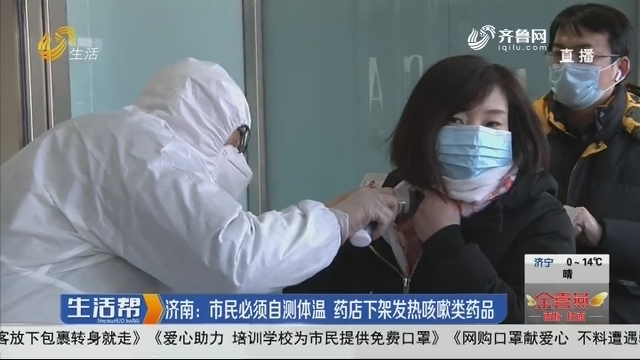 济南:市民必须自测体温 药店下架发热咳嗽类药品