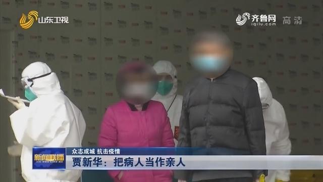 【众志成城 抗击疫情】贾新华:把病人当亲人