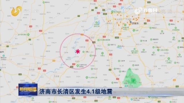 济南市长清区发生4.1级地震
