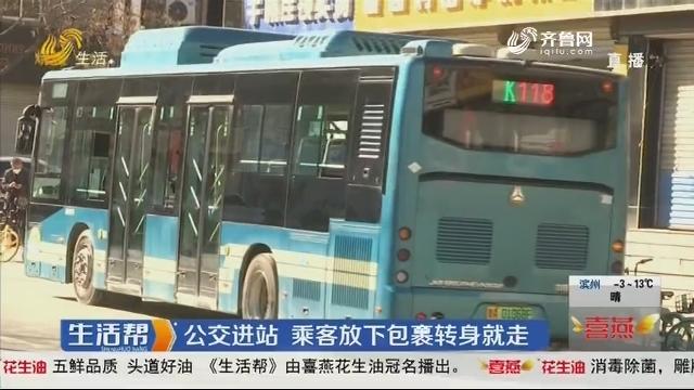 济南:公交进站 乘客放下包裹转身就走
