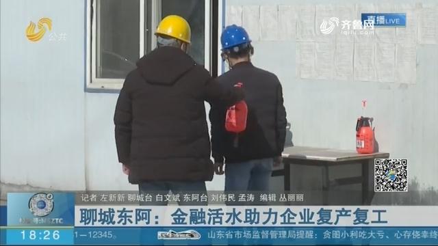 聊城东阿:金融活水助力企业复产复工