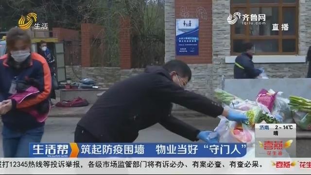 """潍坊:筑起防疫围墙 物业当好""""守门人"""""""