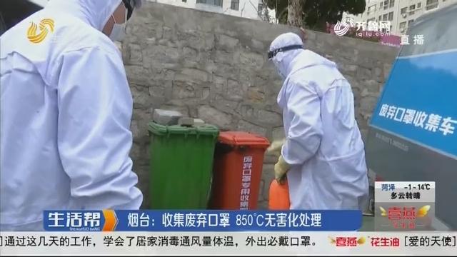烟台:收集废弃口罩 850℃无害化处理
