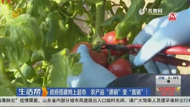 """潍坊:政府搭建网上超市 农产品""""滞销""""变""""直销""""!"""