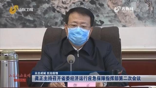 【眾志成城 抗擊疫情】龔正主持召開省委經濟運行應急保障指揮部第二次會議