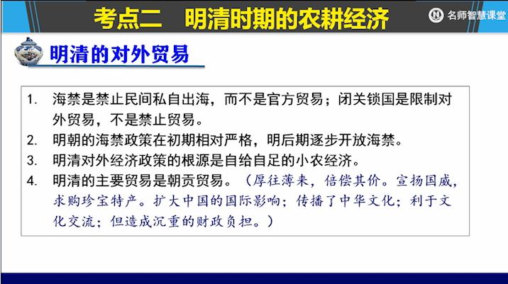 古代中华文明的辉煌与危机——明清(三)