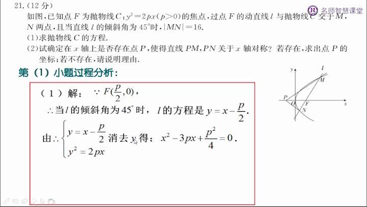 解析几何在新高考主观题中的考查(二)