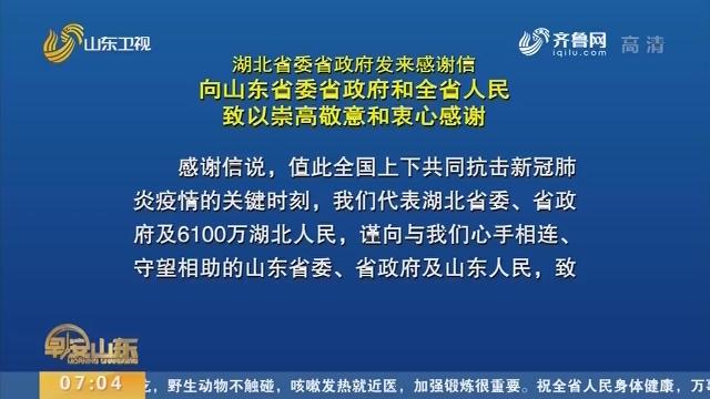 湖北省委省政府发来感谢信 向山东省委省政府和全省人民致以崇高敬意和衷心感谢
