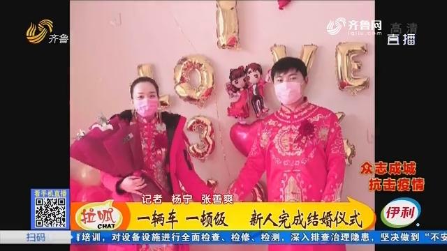 滨州:一辆车 一顿饭 新人完成结婚仪式