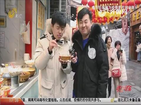 20200219《你消费我买单之食话食说》:逛吃济南网红街道宽厚里(四)
