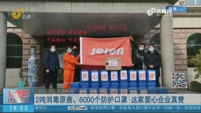 2吨消毒原液、6000个防护口罩 这家爱心企业真赞