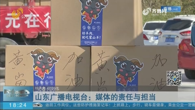 山东广播电视台 发起多场爱心活动为一线募集物资