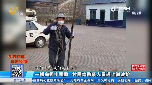 淄博:一根扁担十里路 村民给防疫人员送上微波炉