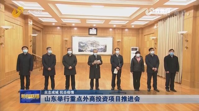【众志成城 抗击疫情】山东举行重点外商投资项目推进会