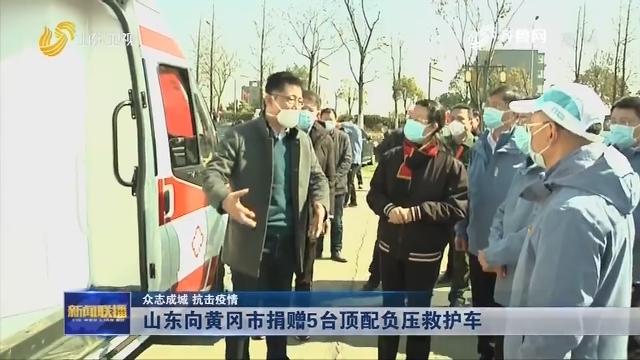 【众志成城 抗击疫情】山东向黄冈市捐赠5台顶配负压救护车