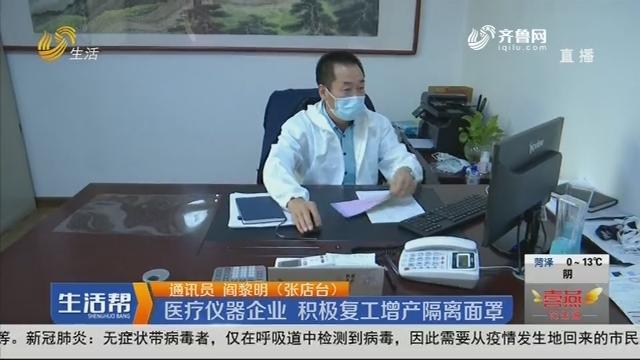 淄博:医疗仪器企业 积极复工增产隔离面罩