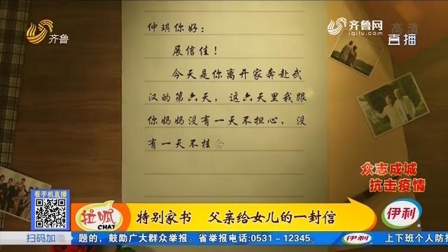特别家书 父亲给女儿的一封信