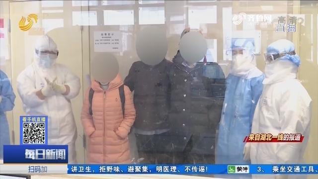 【来自湖北一线的报道】山东医疗队负责病区9名患者出院
